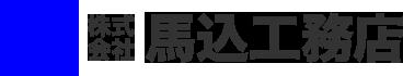 鹿児島県南さつま市の工務店 株式会社馬込工務店